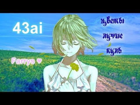 43ai - цветы лучше пуль