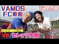 大好きなFC東京を本気で応援してきた vs セレッソ大阪(2017/9/9)