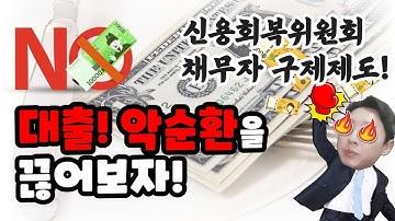 채무자 구제제도 소개. 신용회복위원회 워크아웃 활용!