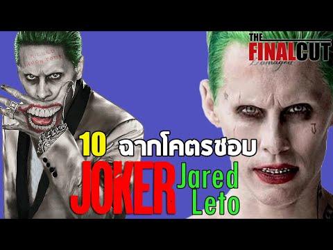 10 ฉากโคตรชอบ JOKER ฉบับ จาเร็ด เลโต้ จาก Suicide Squad