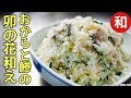 おからとアジの卯の花和えレシピ の動画、YouTube動画。