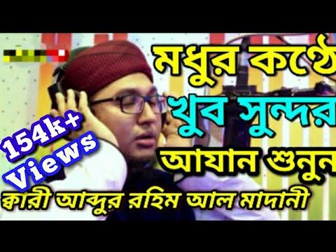 Beautiful Azan(2018) Hafiz Qari Mawlana:Abdur Rahim Al Madani