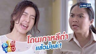 ยุ่งเรื่องชาวบ้าน ภาษาไทยแรงๆเขาว่าไงนะคะ? | สะใภ้ TKO