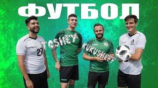 ФУТБОЛ с TOSHEY & KUKUSHEFF