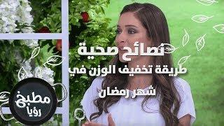 طريقة تخفيف الوزن في شهر رمضان - رند الديسي