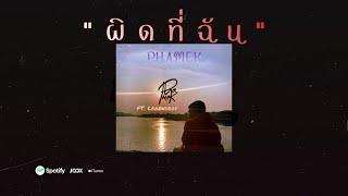 PHAMEK-ผิดที่ฉัน FT. Legendboy [Official audio]