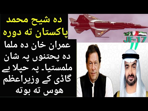 Imran Khan drives Sheikh Mohamed bin Zayed in Pakistan - pashto tv