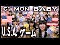 【大流行】U.S.A.ゲーム