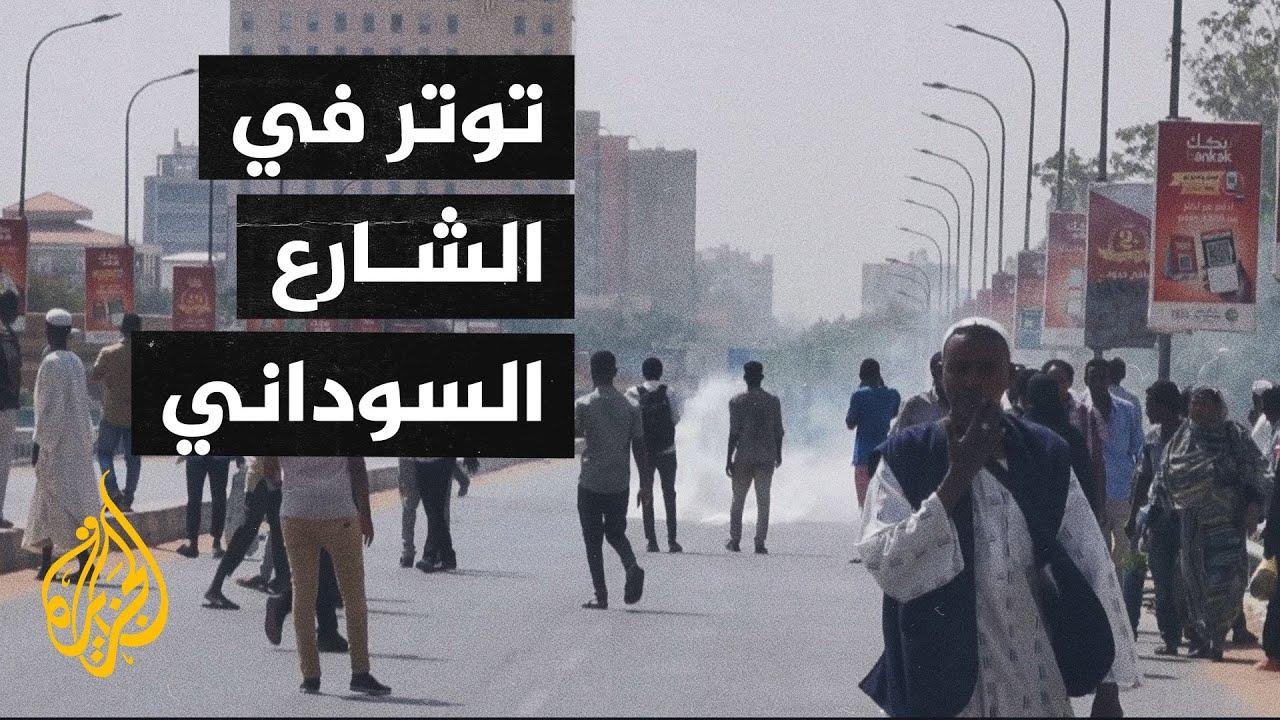 الشرطة السودانية تفرق تجمعات لمتظاهرين أغلقوا عدة طرق للمطالبة بحل الحكومة