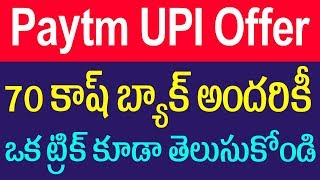 Paytm latest offer || paytm upi offer || paytm 70 cash back offer || paytm 7 pe 70 upi offer