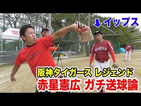 阪神のレジェンド赤星さんの送球論!聞いていると・・ライパチはイップスだと判明。