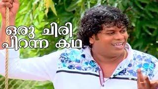 Pashanam Shaji Interviews Oru Chiri Piranna Kadha