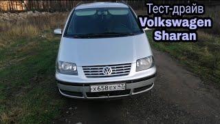Тест-драйв от механика Volkswagen Sharan