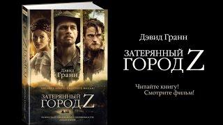 Дэвид Гранн «Затерянный город Z»