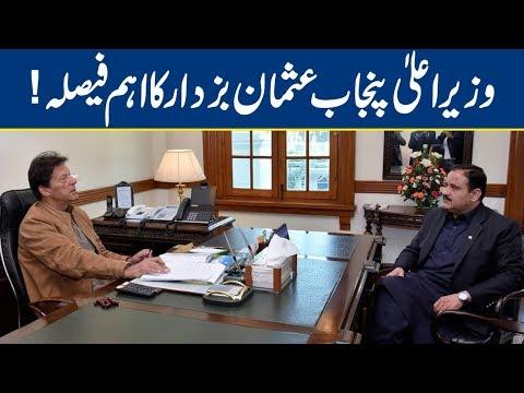 CM Punjab Important Decision   Breaking News   Lahore News HD