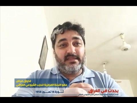 حلقة خاصة بمناسبة ذكرى ثورة تموز المجيدة  - 12:00-2020 / 7 / 15