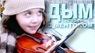 Нэнси - Дым Сигарет с Ментолом (Official)