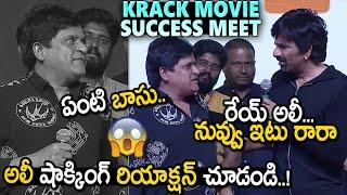 Comedian Ali Gets Shocked For Ravi Teja Comments || KRACK Movie Success Meet || Mana TFI