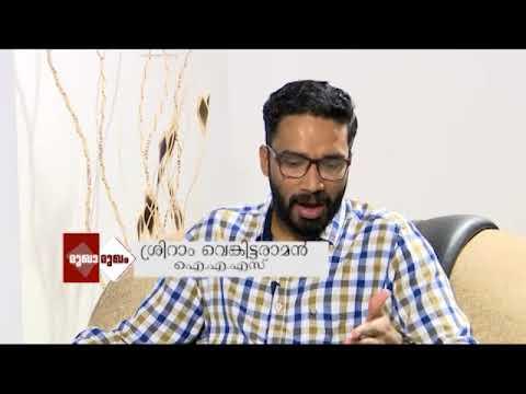 Sreeram veniktaraman mukhamukam 02
