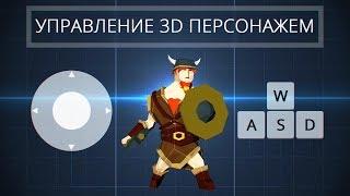 [UNITY3D] Управление 3D персонажем (PC/Mobile)