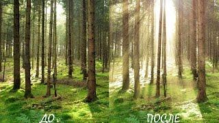 Эффект солнечных лучей в фотошопе / The effect of sunlight in Adobe Photoshop CS5