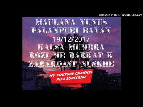 MAULANA YUNUS  PALANPURI BAYAN 19/12/2017 Kausa Mumbra Rozi me Barkat k Zabardast Nuskhe