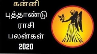 New year rasi palan Kanni 2020 in tamil new year prediction 2020 கன்னி புத்தாண்டு ராசிபலன்