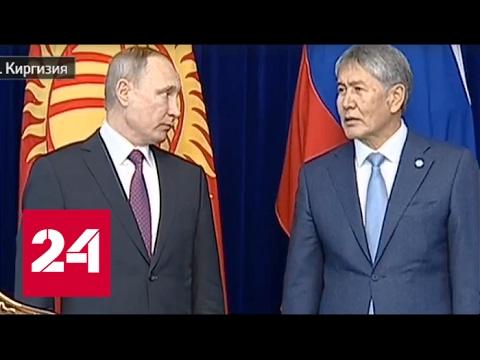 Заявление Владимира Путина и президента Киргизии по итогу переговоров. Полное видео