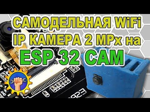 Самодельная IP камера на ESP32CAM / Подключение ESP32 CAM