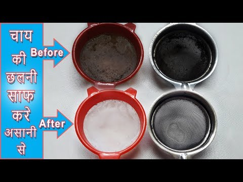 चाय चलनी कैसे साफ़ करे | Tips for cleaning Tea Strainer easily | How to Clean Sieve 🔥🔥