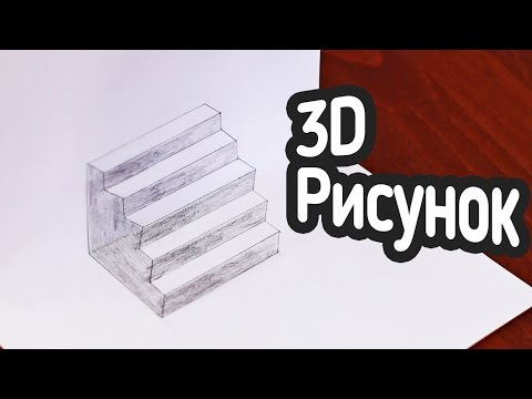 [How to] 3D рисунок