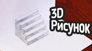 [How to] 3D рисунок(Как нарисовать самое простое 3D изображение. Если вам это видео понравится, я выложу ещё несколько простых..., 2015-08-27T06:00:00.000Z)