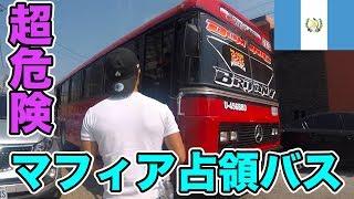 【禁断】マフィアに占領された赤いバスに乗ってみた!! 衝撃の中身とは??