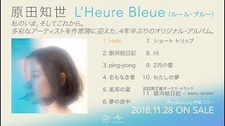 原田知世『L'Heure Bleue (ルール・ブルー)』ダイジェストムービー
