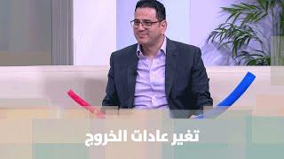 تغير عادات الخروج - د.محمد رشيد - الصحة