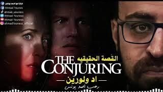 رعب أحمد يونس | بالصور القصة الحقيقية الأكثر رعبا للمحققين الحقيقيين في The Conjuring اد و لورين