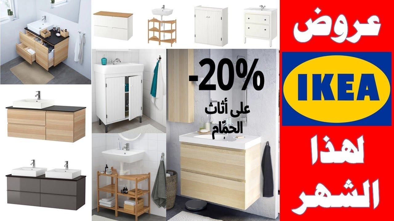 تخفيضات وعروض إيكيا في أثاث الحم ام لهذه السنة Promotion Ikea Maroc Meuble Salle De Bain 2020 Youtube