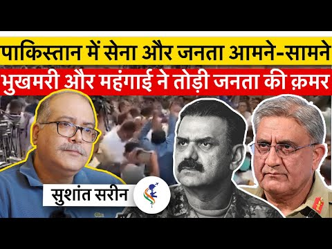 Sushant Sareen Explains Unrest in Pakistan, Confrontation Between Opposition Parties & Pakistan Army