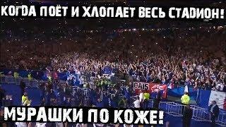 Весь стадион спел для Н Голо Канте и сборной Франции Мурашки по коже когда поёт Стад де Франс