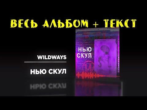 WILDWAYS «Нью Скул» ПОЛНЫЙ АЛЬБОМ + ТЕКСТ