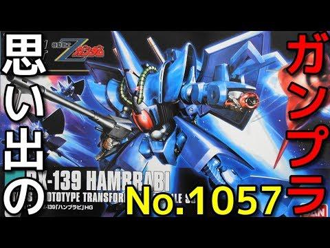 1057 1/144 RX-139 ハンブラビ  『HG UNIVERSAL CENTURY』