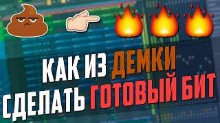 КАК ДОДЕЛАТЬ СВОЮ ДЕМКУ В FL STUDIO 20 - ВИДЕОУРОК