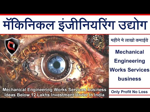 Mechanical Engineering Small Business Ideas Below  Lakhs Investment Under In India  Lakh Month