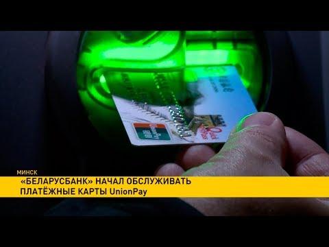 В Беларуси теперь можно расплачиваться картой China UnionPay
