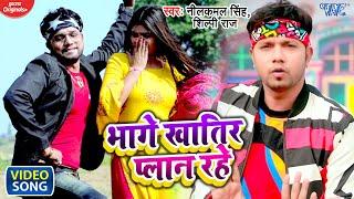 #VIDEO - भागे खातिर प्लान रहे | #Neelkamal Singh और Shilpi Raj का शानदार धमाका | 2021 Bhojpuri Song