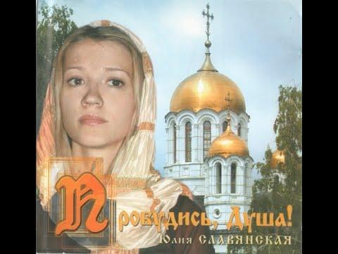 Юлия Славянская   Пробудись Душа CD