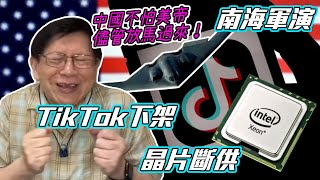 (中文字幕) 晶片斷供TikTok下架南海軍演 中國不怕美帝儘管放馬過來〈蕭若元理論蕭析〉20200812