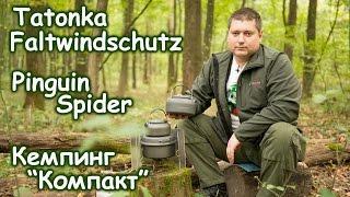 Pinguin Spider, Tatonka Faltwindschutz, Кемпинг
