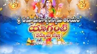 Teerthayatra - Sri Uma Maheswara Swami Temple Yaganti Kurnool district 24th February 2014