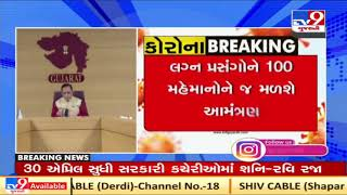 20 cities of Gujarat under night curfew from 8 pm to 6 am from tomorrow: CM Rupani| TV9News
